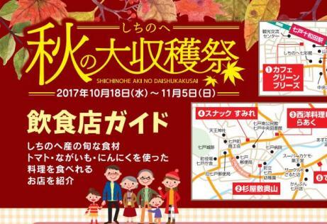 しちのへ秋の大収穫祭 飲食店ガイド