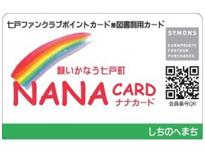 「旧正まける日」NANAカード特別企画参加店舗募集について