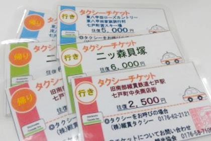 七戸十和田駅(七戸町観光交流センター)発着定額タクシーチケット販売開始!