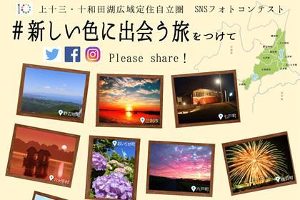 広域観光ガイドブック『travel&story』発行【上十三・十和田湖広域定住自立圏】