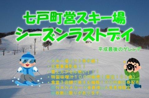七戸町営スキー場営業日程&シーズンラストデイ イベント開催!