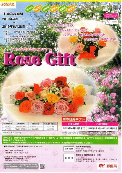 ふるさと小包『Rose Gift』受付中