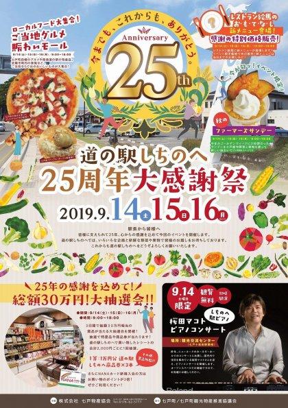道の駅しちのへ25周年大感謝祭