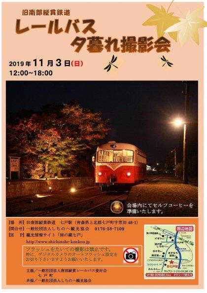 レールバス夕暮れ撮影会2019