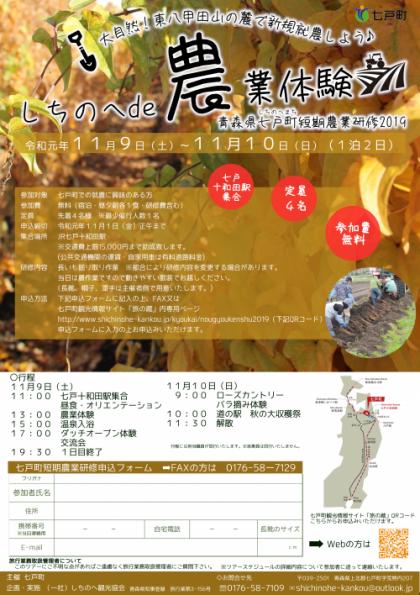 しちのへde農業体験~青森県七戸町短期農業研修2019~募集START♪