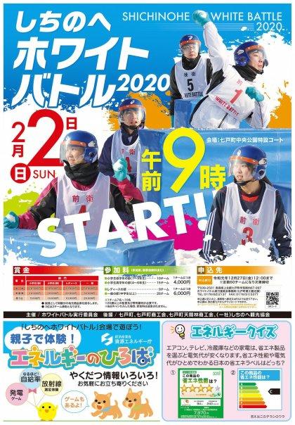 しちのへホワイトバトル2020参加チーム募集中!!
