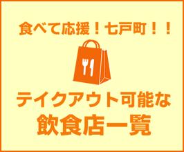 【食べて応援!七戸町!】テイクアウトが出来る飲食店を紹介します