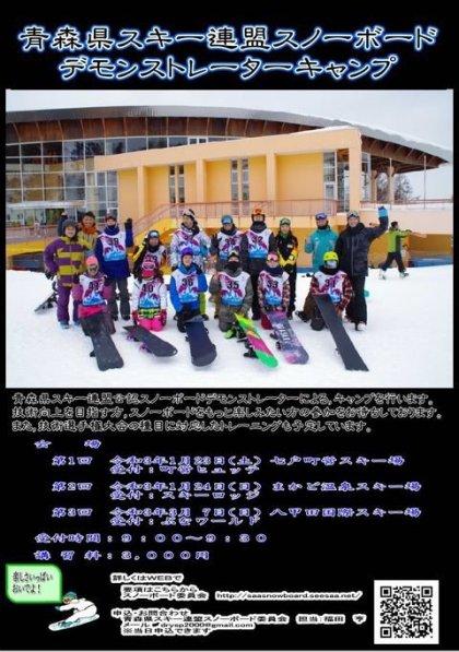【お知らせ】青森県スキー連盟スノーボードデモンストレーターキャンプ