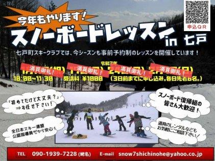 【お知らせ】スノーボードレッスンin七戸