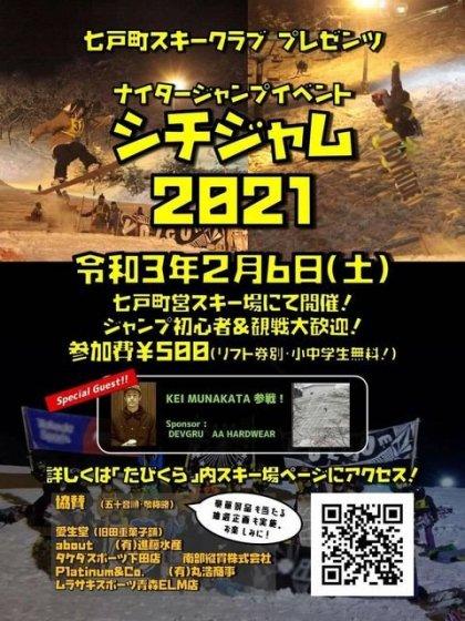 【イベント情報】ナイタージャンプイベント シチジャム2021