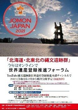 【YouTubeで配信中】「北海道・北東北の縄文遺跡群」世界遺産登録推進フォーラムについて