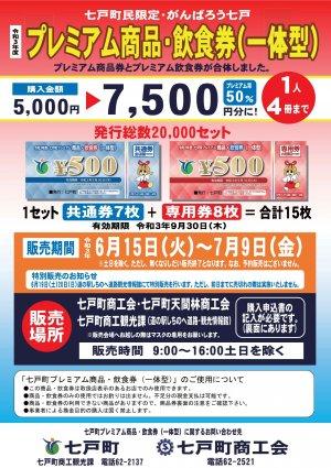 七戸町プレミアム商品・飲食券(一体型)