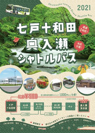 奥入瀬シャトルバス運休日のお知らせ