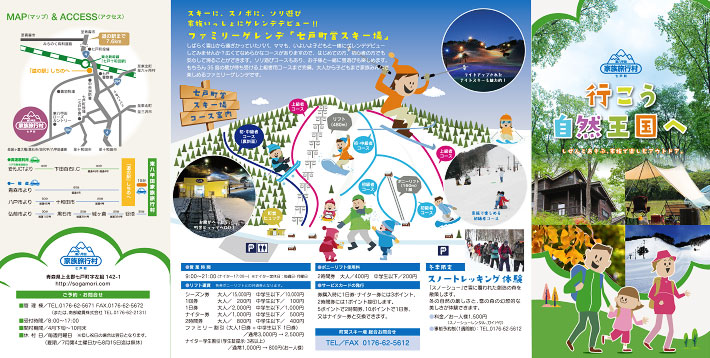 Eastern Hakkoda Family Holiday Village Map